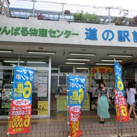 道の駅許田入口