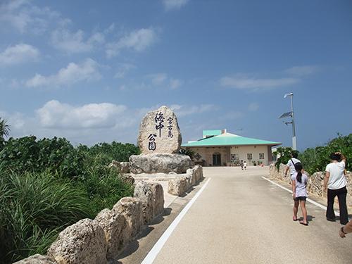 海中公園入口