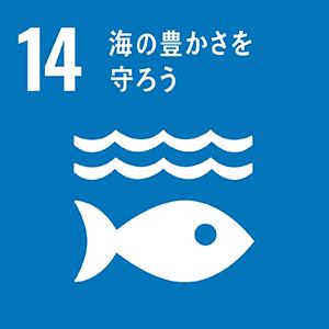 SDGs14海の豊かさを守ろう